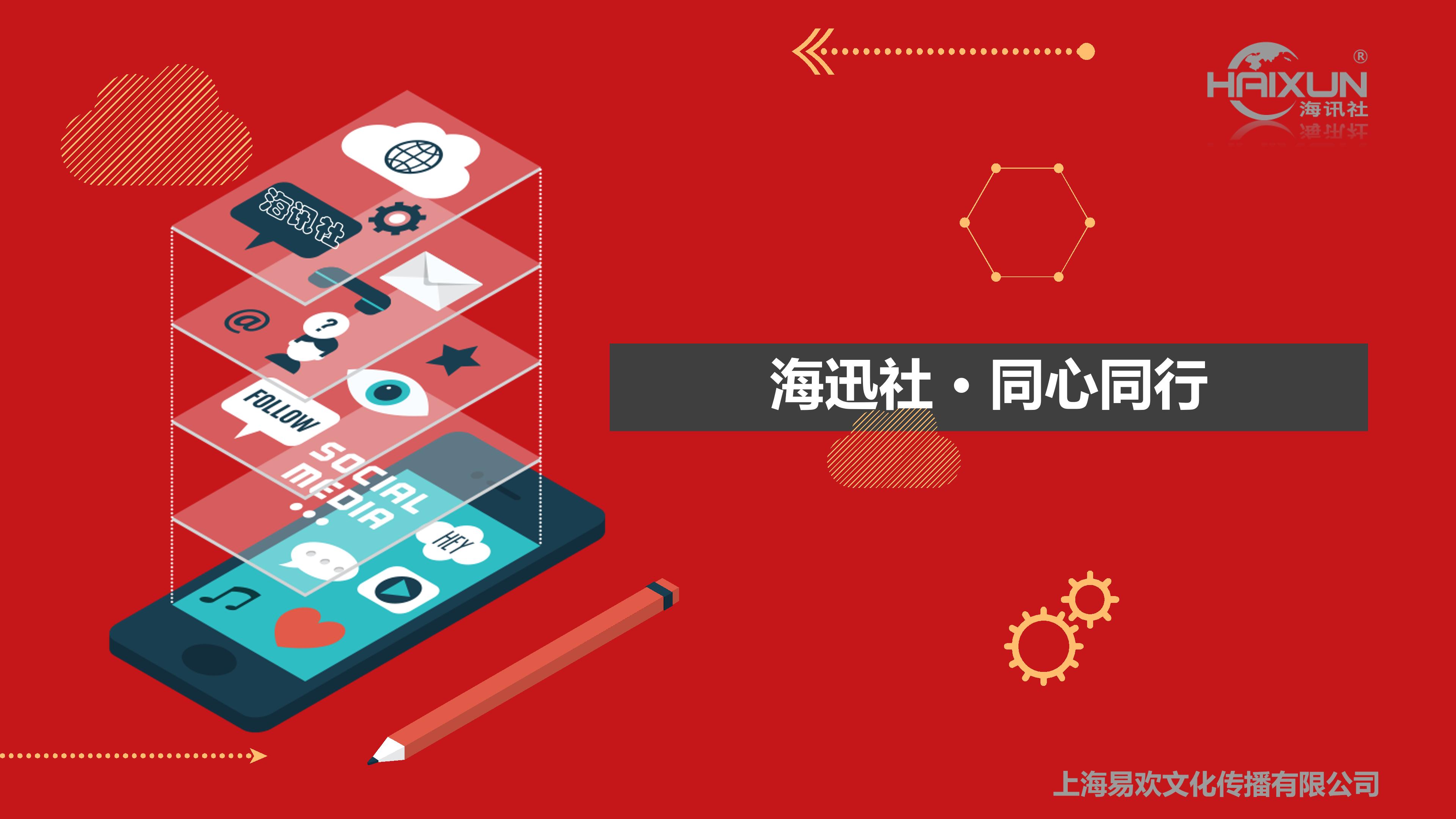 海讯社平台介绍【官方】_01.png