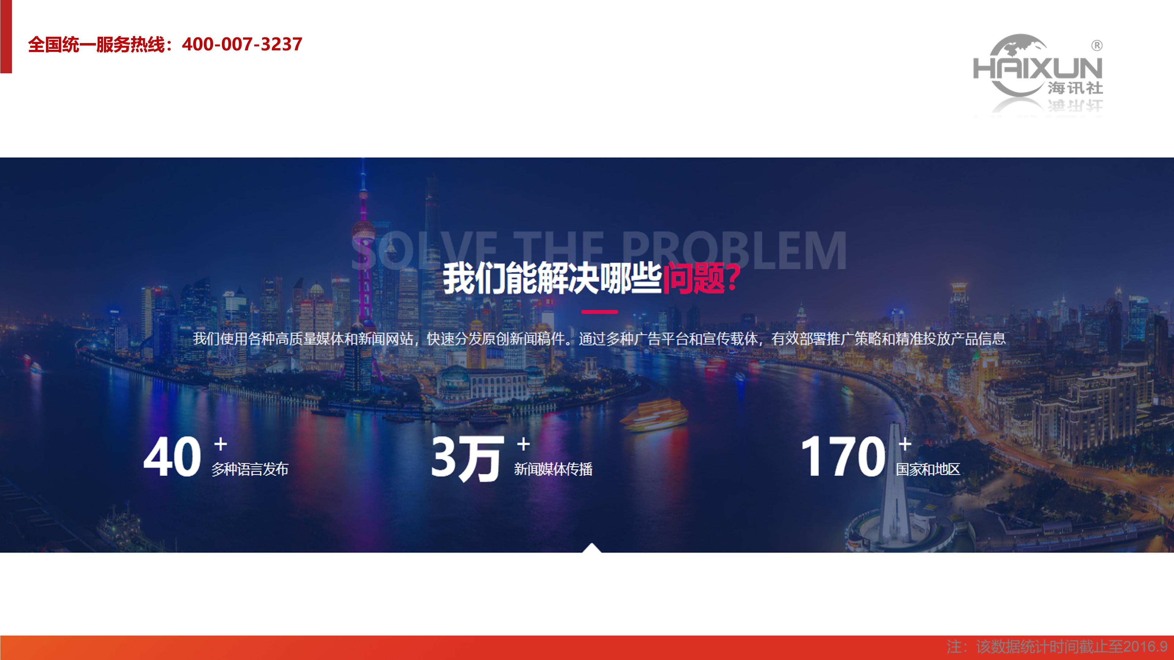 海讯社平台介绍【官方】_05.png