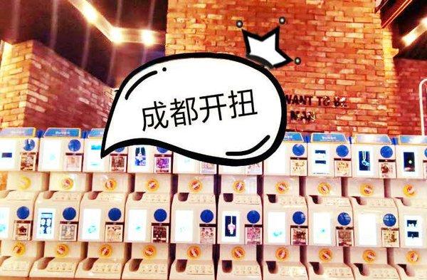 Delfino นำตู้กาชาปองบุกตลาดจีนอย่างเป็นทางการครั้งแรกที่เฉิงตู