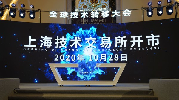 opening_ceremony_shanghai_technology_exchange.jpg