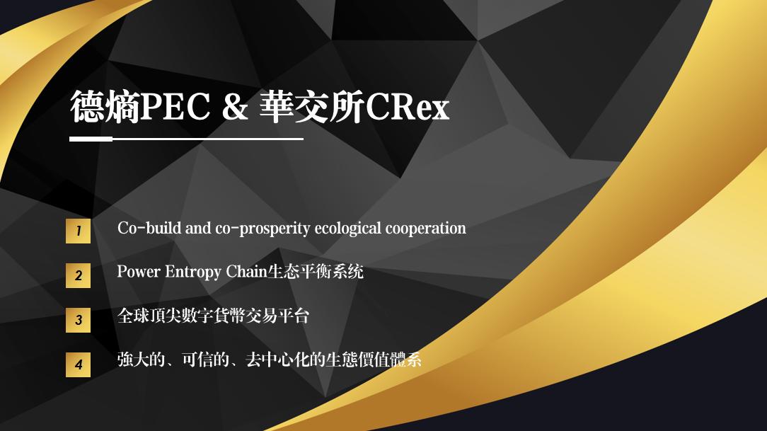 PEC&CRex (繁体2).png