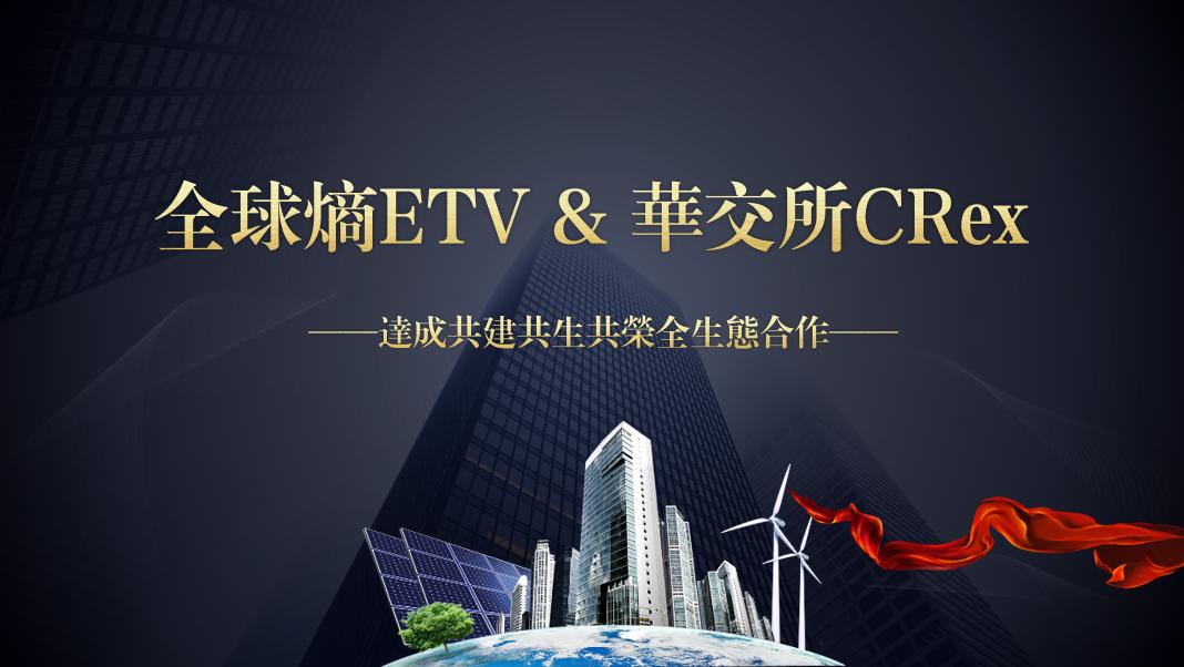 ETV & CRex(繁体1).png