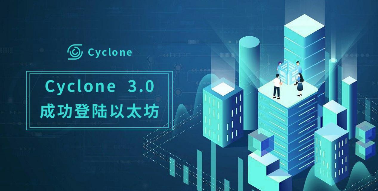 Cyclone Protocol V3.0:登陆,以太坊