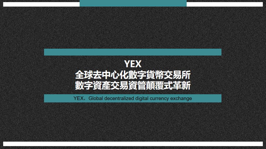 YEX新闻图片2.png