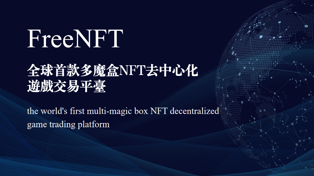 FreeNFT图片--繁体.png