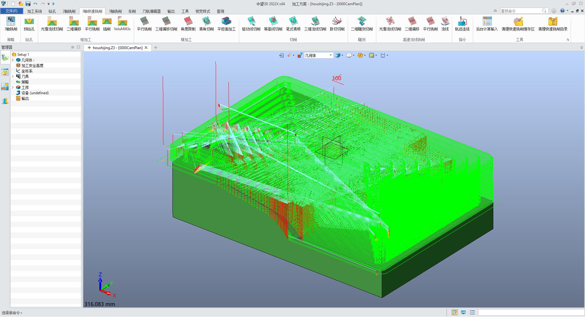 中望3D 2022 X3轴粗加工工序功能优化